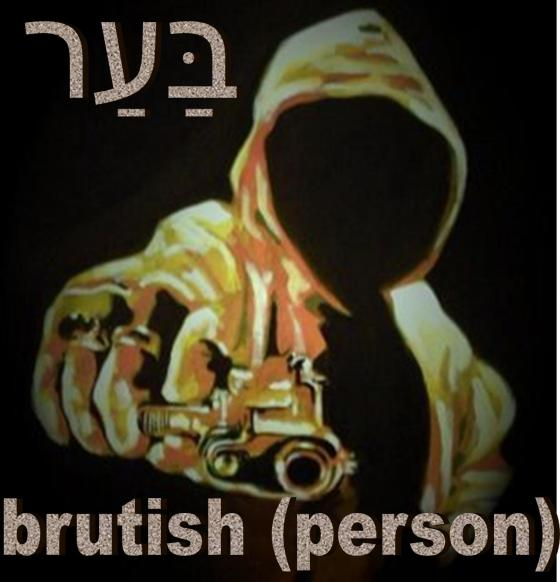 Hebrew Word of the Day (brutish person)