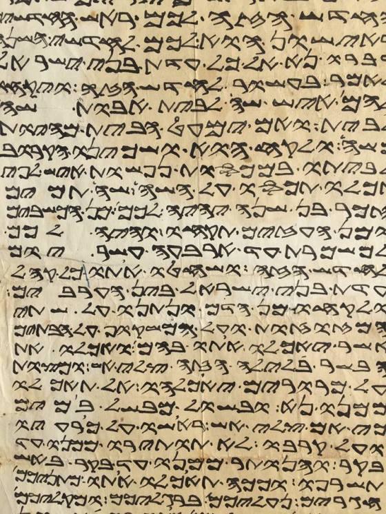 Samaritan Pentateuch (Exodus 12)