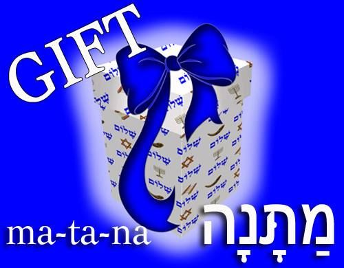 Hebrew Word of the Day (gift)